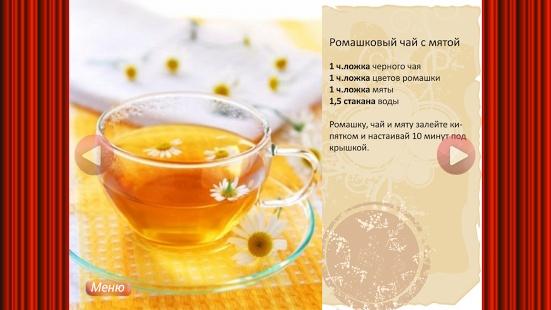 Рецепты зеленого чая в домашних условиях