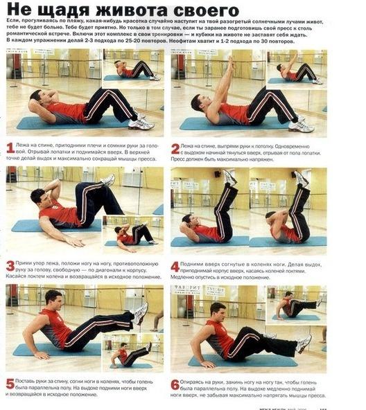 Эффективное упражнения на пресс в домашних условиях