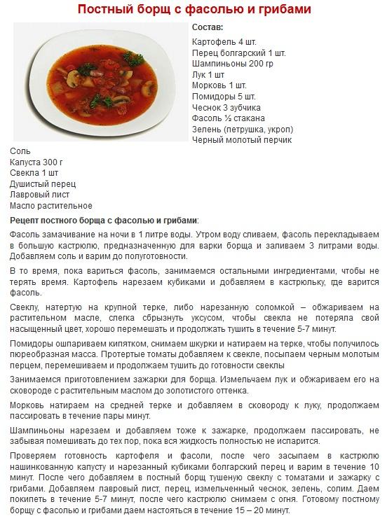 Рецепт борща со свеклой классический рецепт с фото пошагово