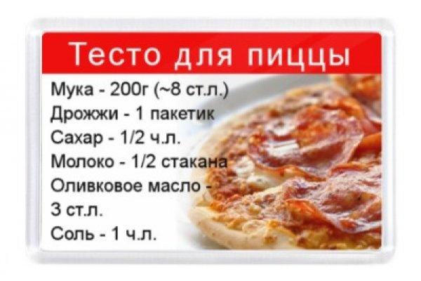 Рецепт теста для пиццы в домашних условиях дрожжевое