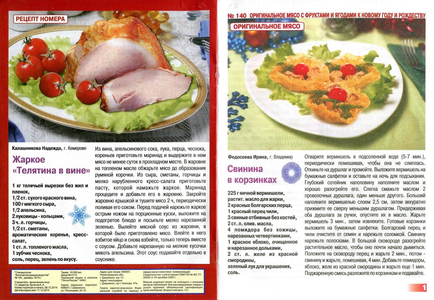 Домашние рецепты блюд с и пошагово