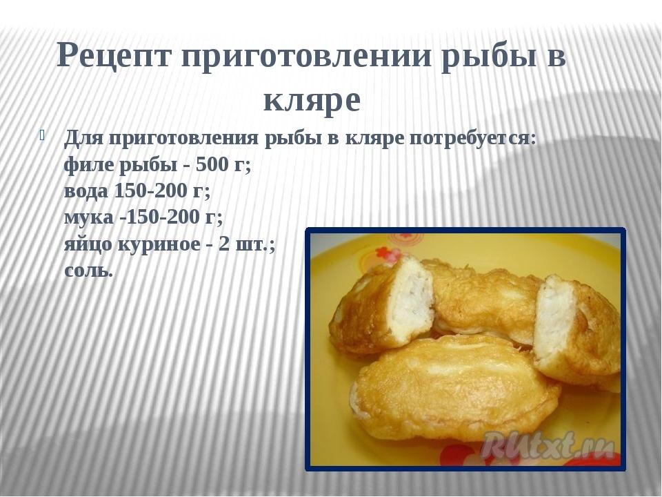 Рыба в кляре с майонезом рецепт с фото пошагово