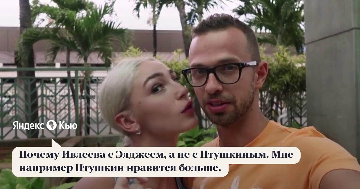 Слив Ивлеевой И Элджея Без Цензуры