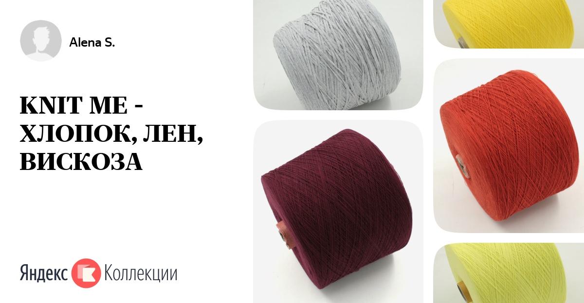 KNIT ME - ХЛОПОК, ЛЕН, ВИСКОЗА