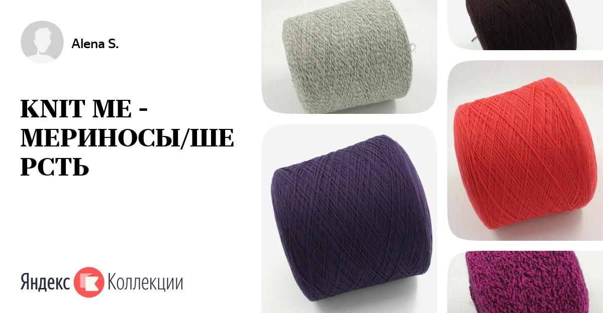 KNIT ME - МЕРИНОСЫ/ШЕРСТЬ