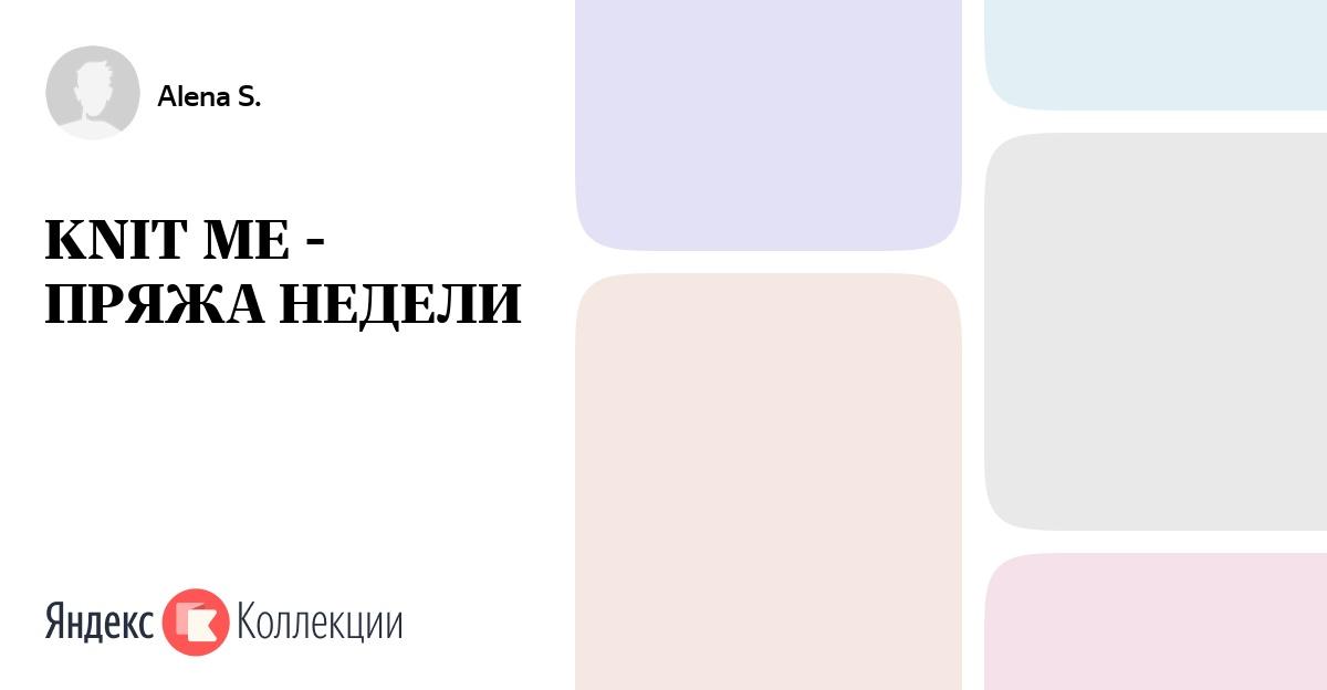 KNIT ME - ПРЯЖА НЕДЕЛИ