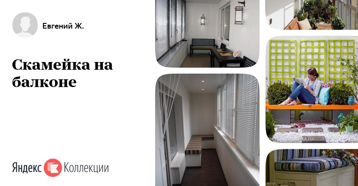 """Скамейка на балконе"""" - коллекция пользователя elena27041976 ."""