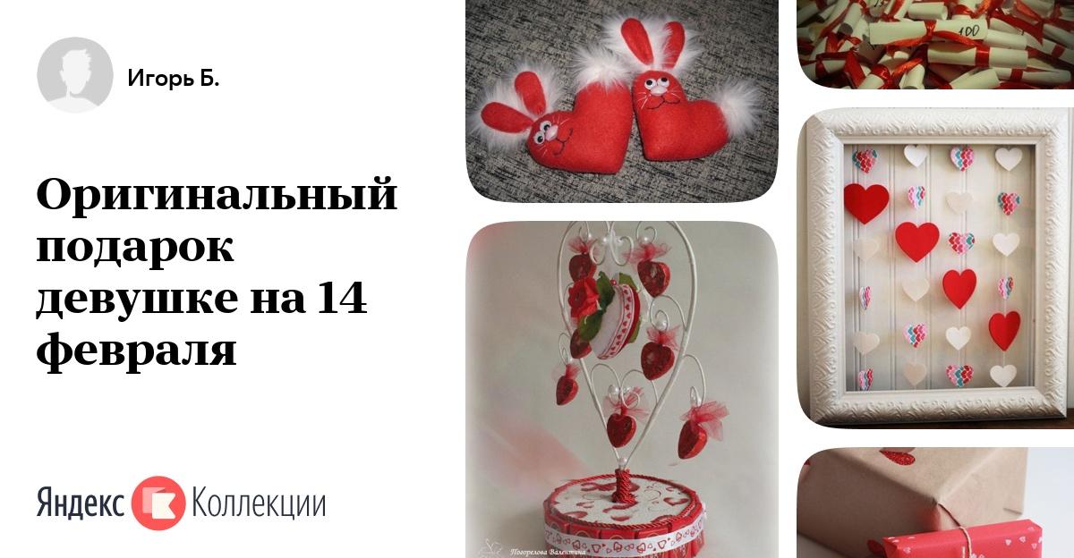 заменить пыльник оригинальный подарок девушке на 14 февраля купить подбор