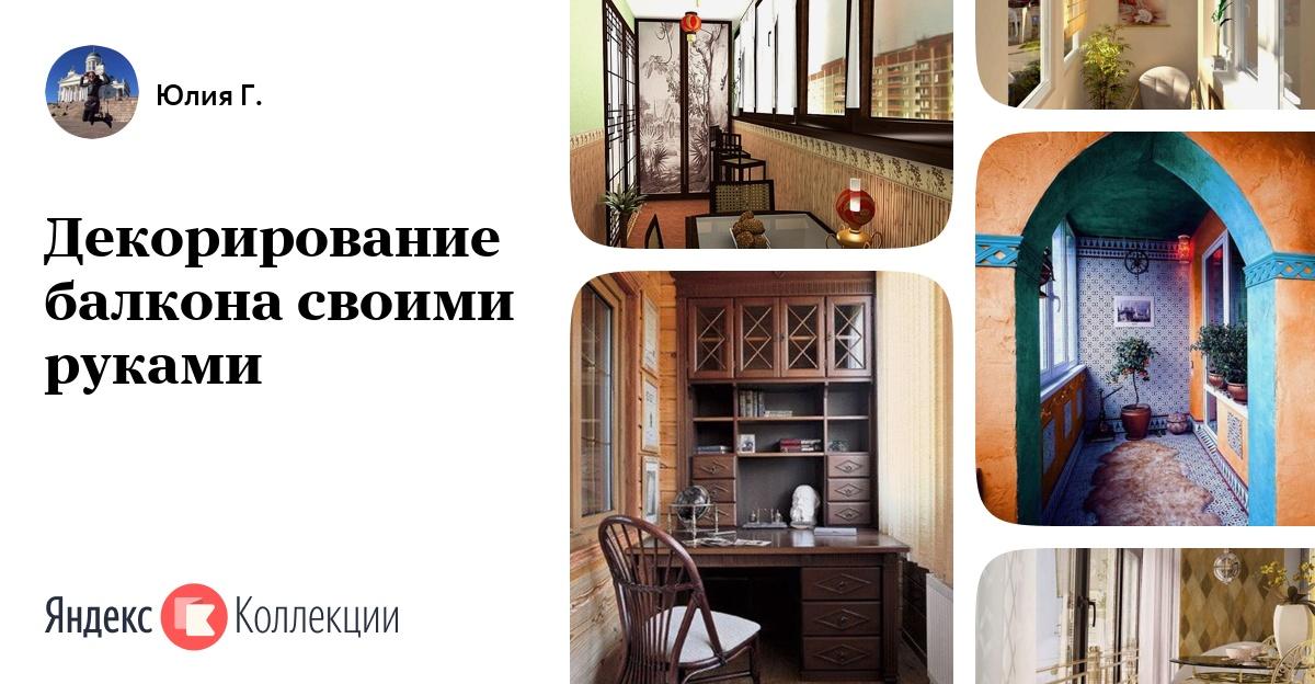 """Декорирование балкона своими руками"""" - коллекция пользовател."""