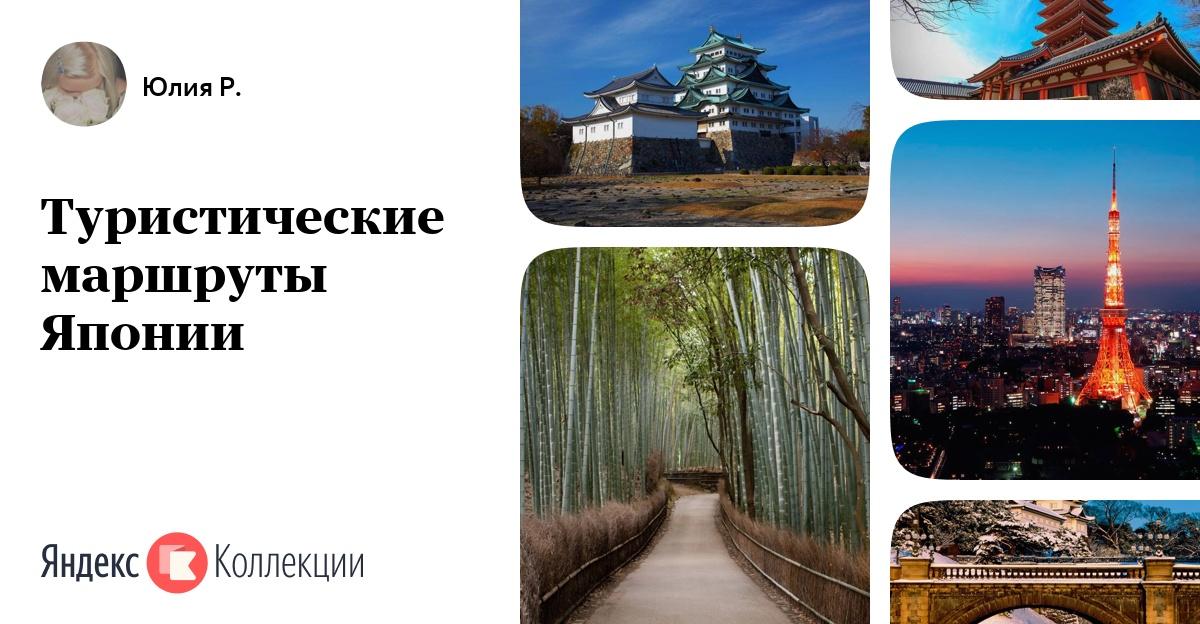 объемная тушь, туристический маршрут в японии Екатеринбурге: Разместить здесь