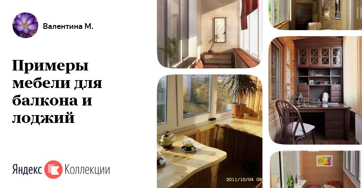 """Примеры мебели для балкона и лоджий"""" - коллекция пользовател."""