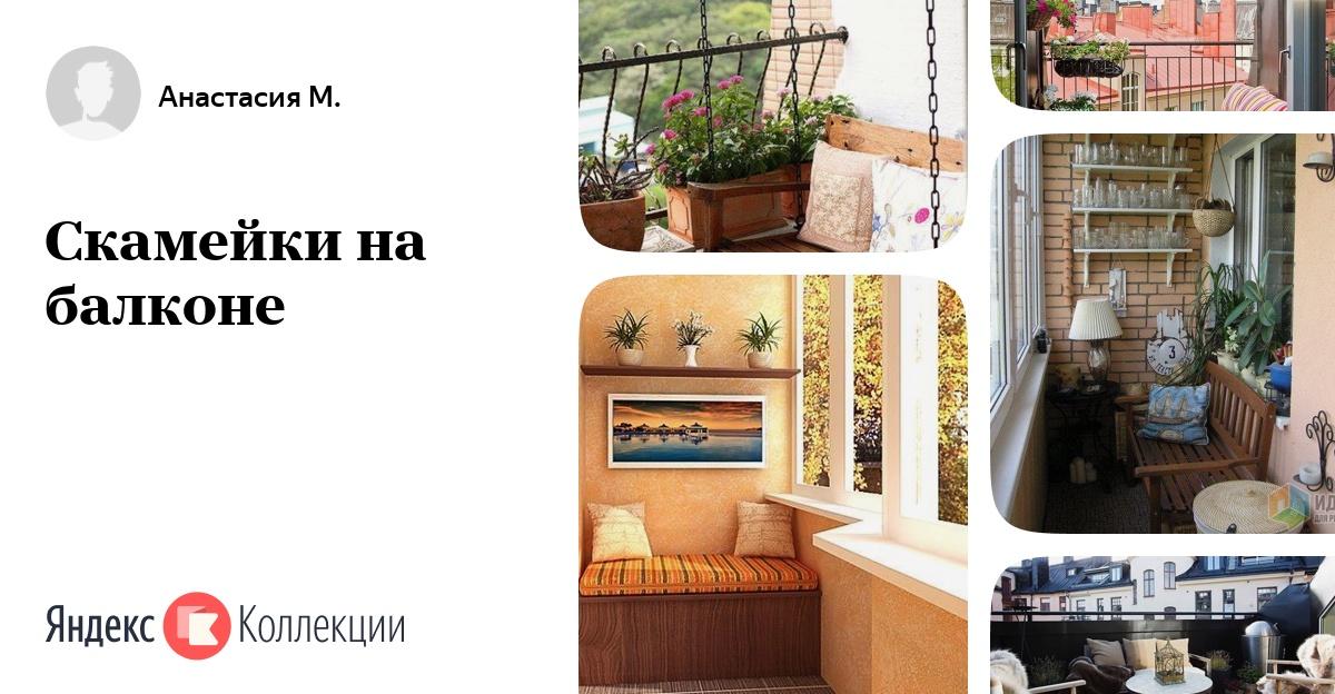 """Скамейки на балконе"""" - коллекция пользователя nastena.gg.mel."""
