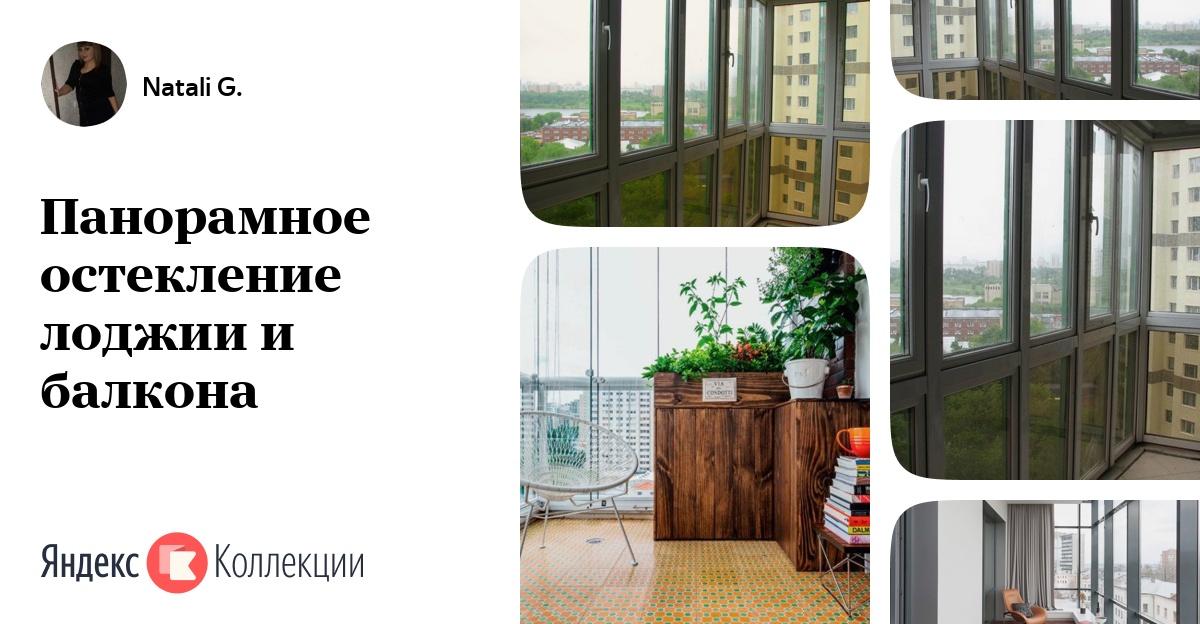 """Панорамное остекление лоджии и балкона"""" - коллекция пользова."""