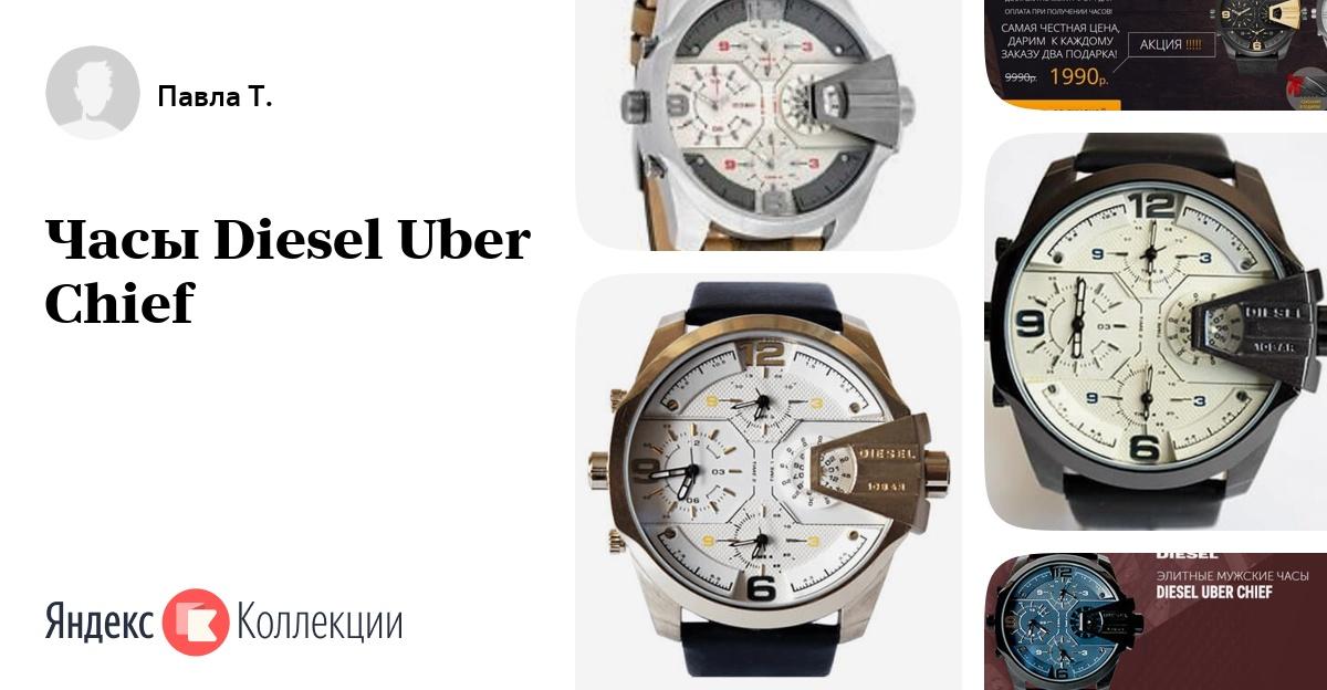часы diesel uber chief оптом правильно выбрать