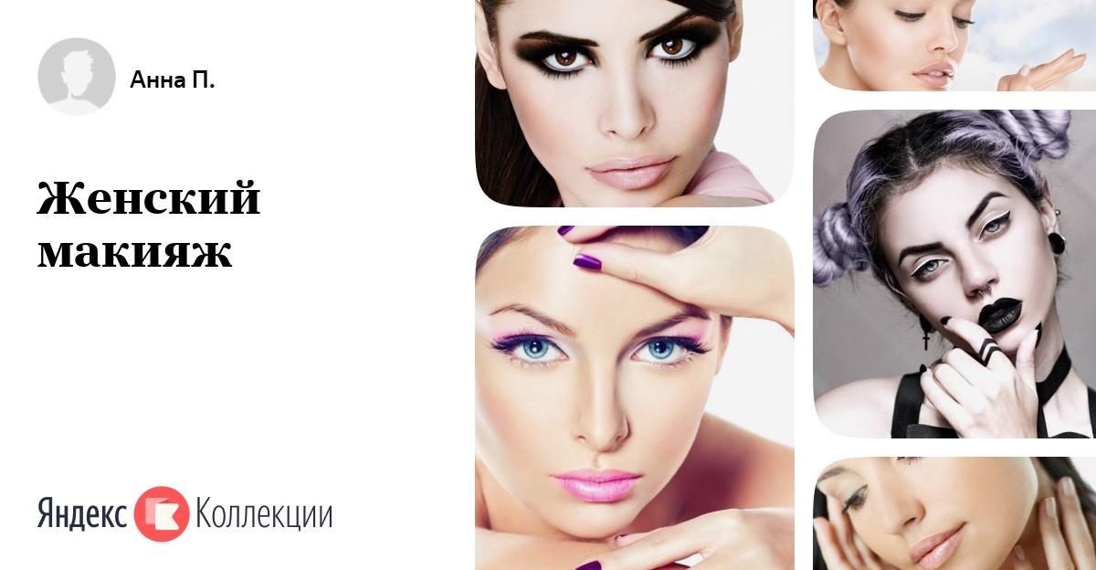 модный макияж и   topkosmetikaru