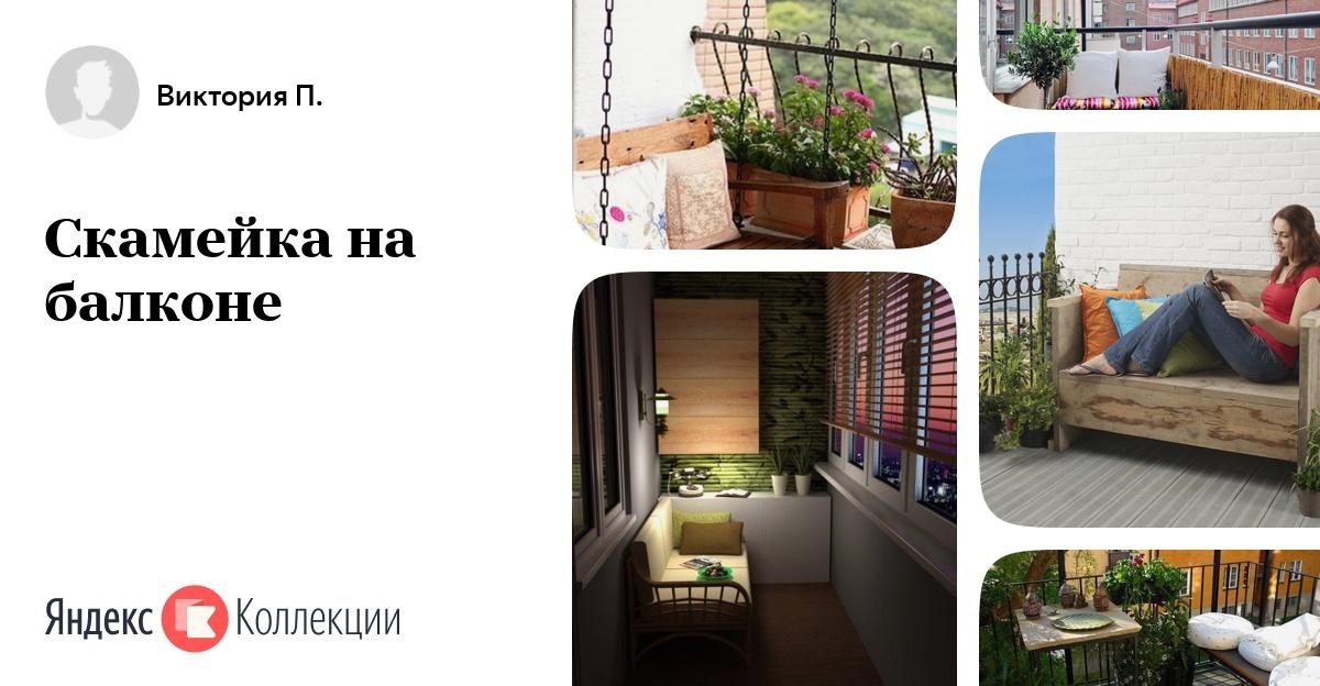 """Скамейка на балконе"""" - коллекция пользователя purtova.victor."""