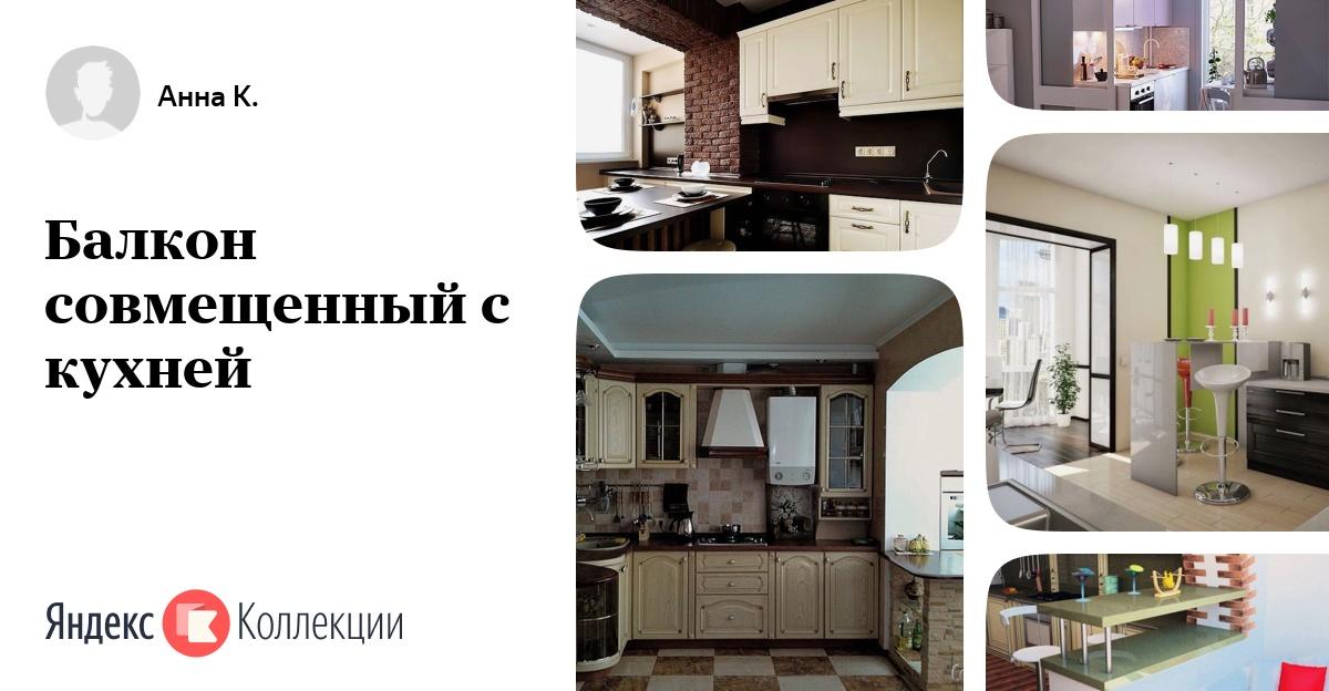 """Балкон совмещенный с кухней"""" - коллекция пользователя redred."""