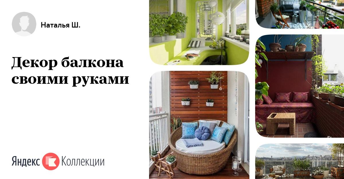"""Декор балкона своими руками"""" - коллекция пользователя shirok."""