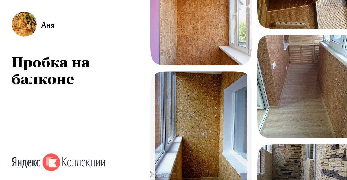 """Пробка на балконе"""" - коллекция пользователя sisya2009 в Янде."""