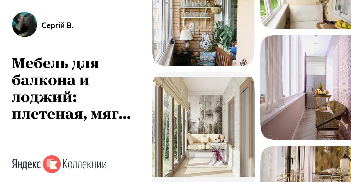 """Мебель для балкона и лоджий: плетеная, мягкая, корпусная"""" - ."""