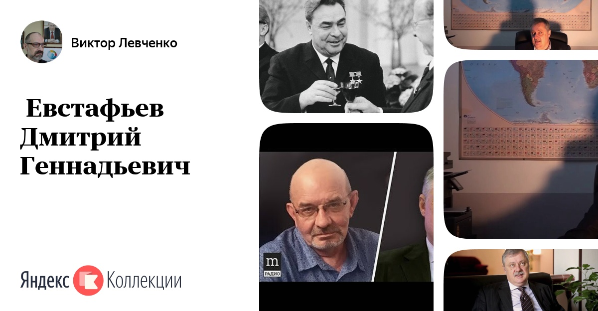 Евстафьев Дмитрий Геннадьевич