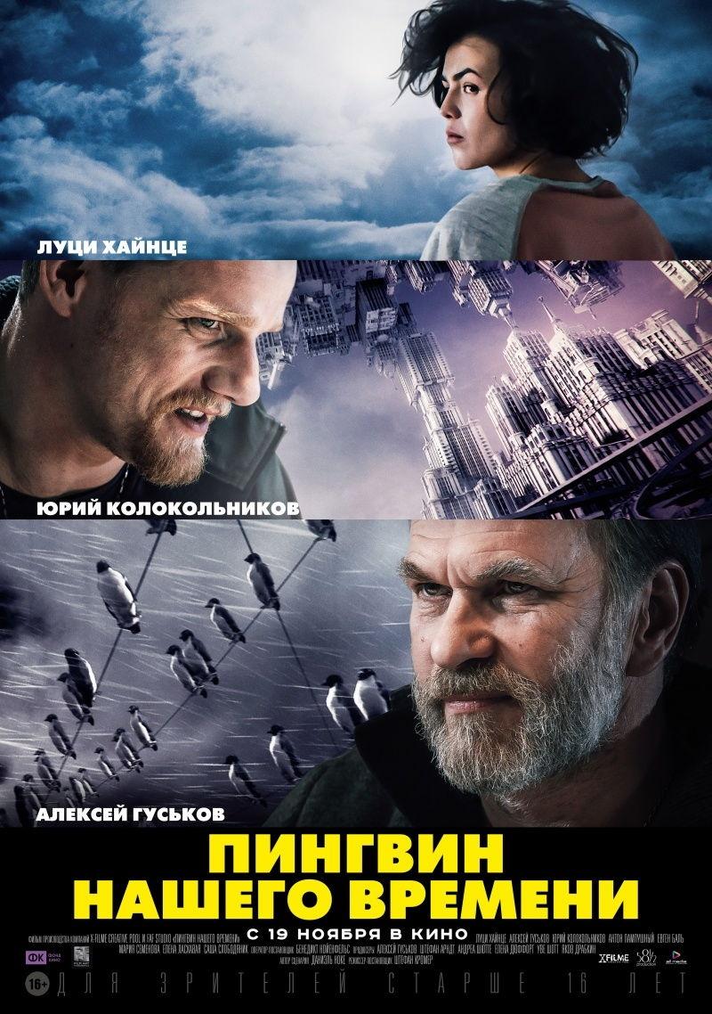 russkie-trilleri-onlayn