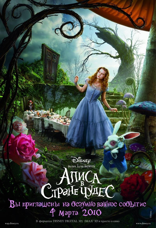 Алиса в стране чудес скачать торрент в хорошем качестве