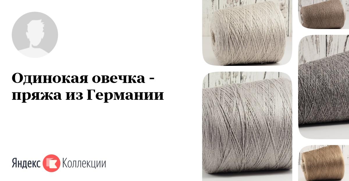 Одинокая овечка - пряжа из Германии на Яндекс.Коллекциях