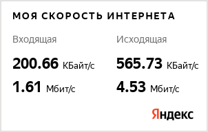 https://yandex.ru/internet/informer/white/ru/200661.43470852234-565728.1526591093.png