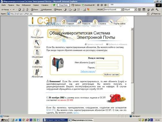Как научиться правильно пользоваться электронной почтой на компьютере? - фото 13