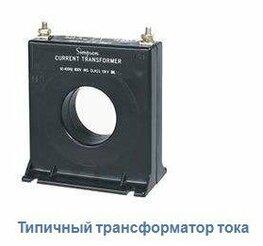 Что такое трансформатор тока, принцип работы, типы, схемы - фото 1