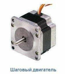 Что такое шаговый двигатель? - фото 2