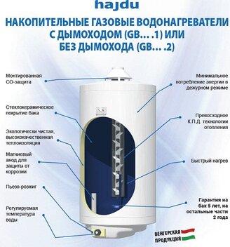 Устройство и принцип работы накопительного водонагревателя - фото 41
