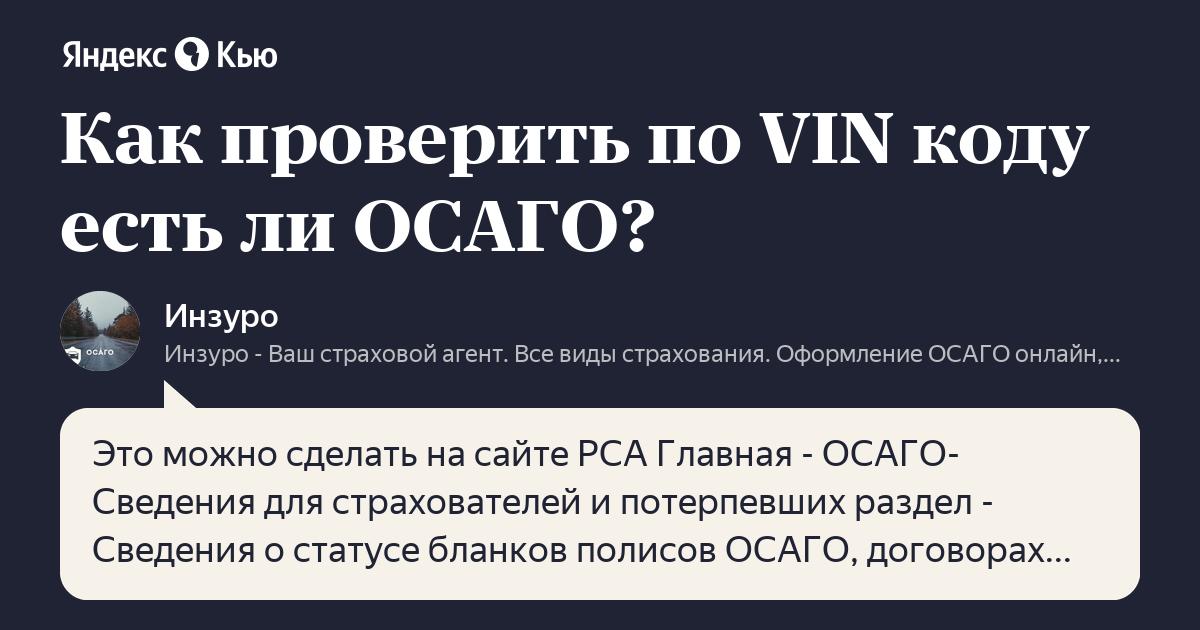 осаго +по вин коду