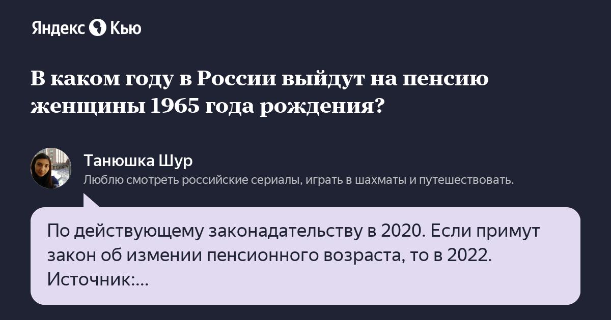 Как рассчитать пенсию для женщины 1965 года рождения пенсионный фонд личный кабинет тобольск