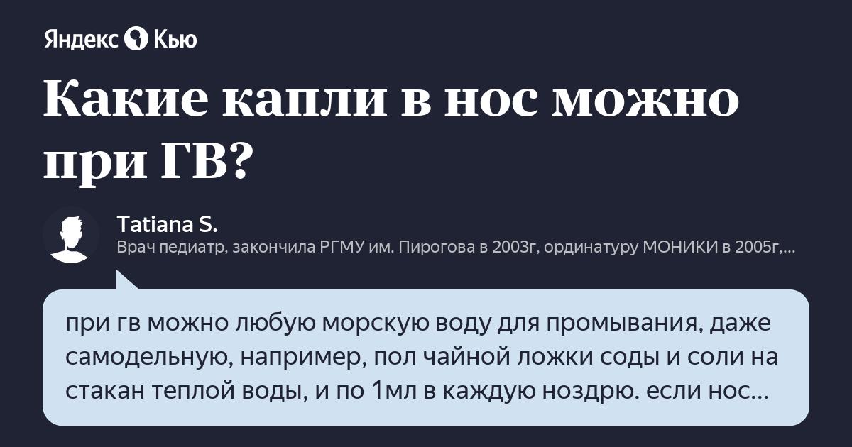 Какие лекарства можно при ГВ - baby.ru