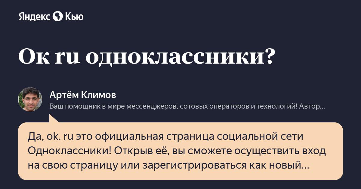 Моя логин ru и страница пароль odnoklassniki Одноклассники моя