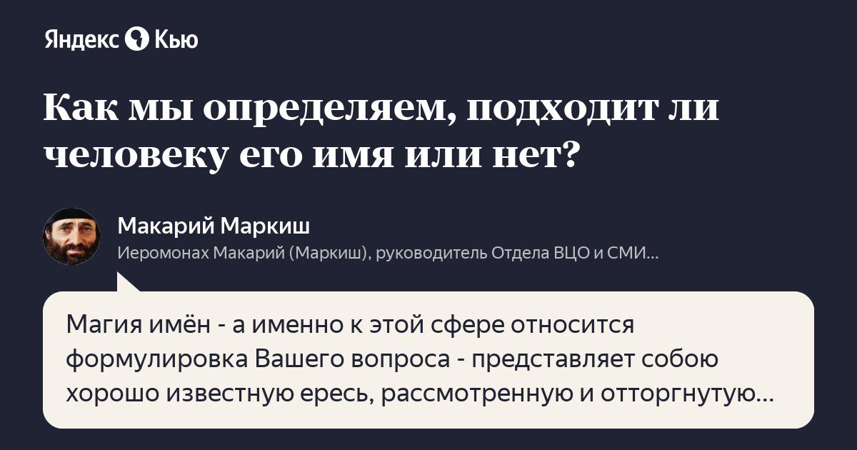 «Как мы определяем, подходит ли человеку его имя или нет?» – Яндекс.Кью