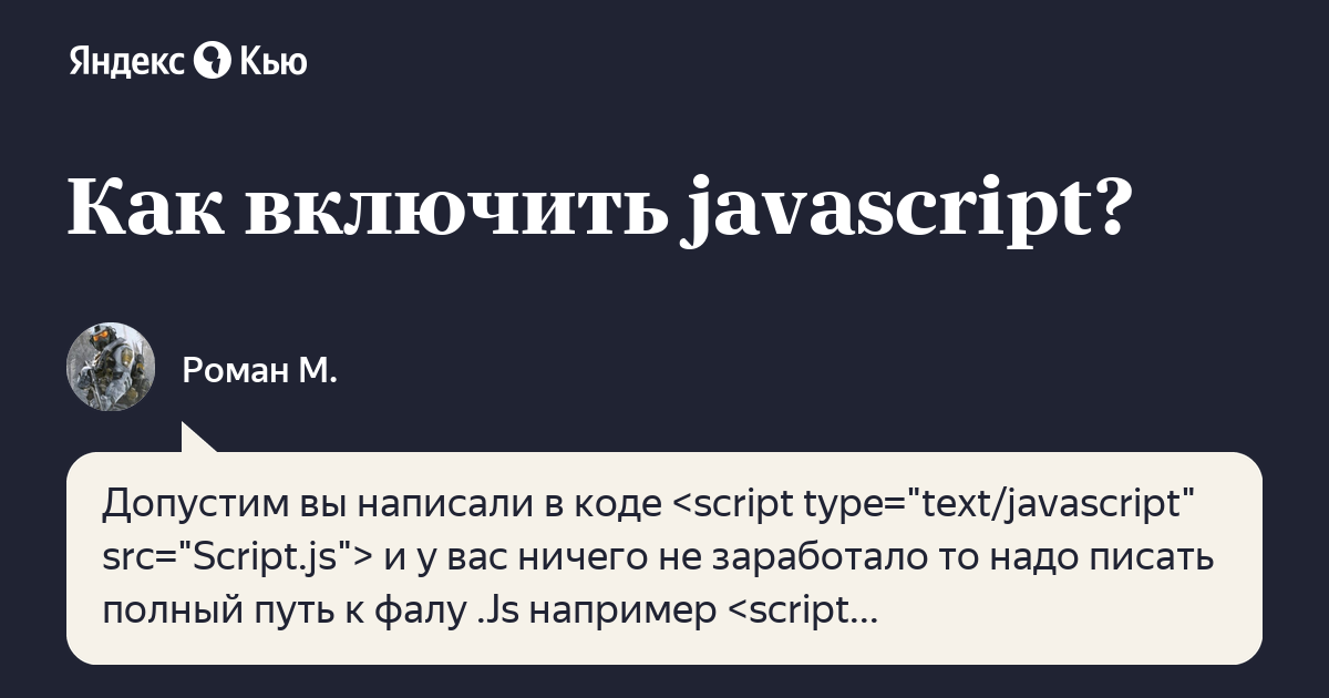 Как включать java в tor browser hydraruzxpnew4af даркнет айсберг hydra2web