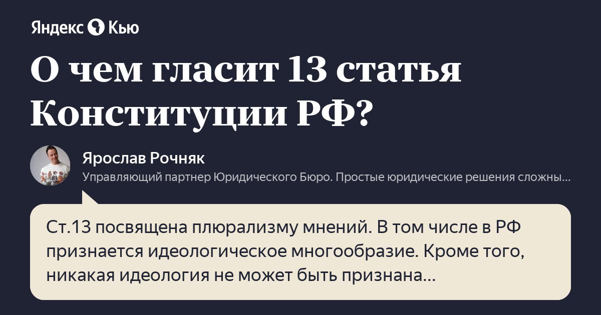 Статья 29 Конституции РФ с Комментариями 2021: последние ...