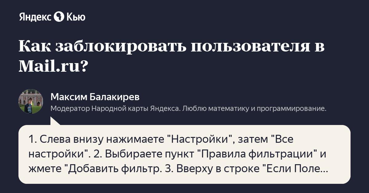 «Как заблокировать пользователя в Mail.ru?» – Яндекс.Кью