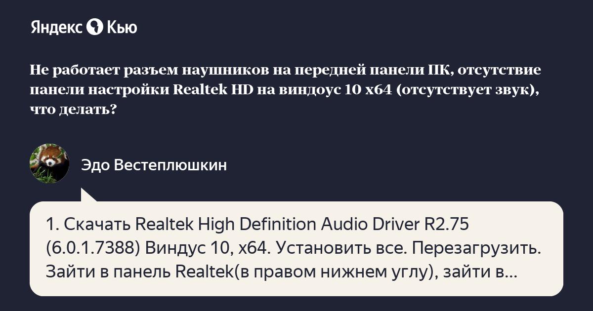 Realtek HD Audio Driver R2.75 » MSPortal