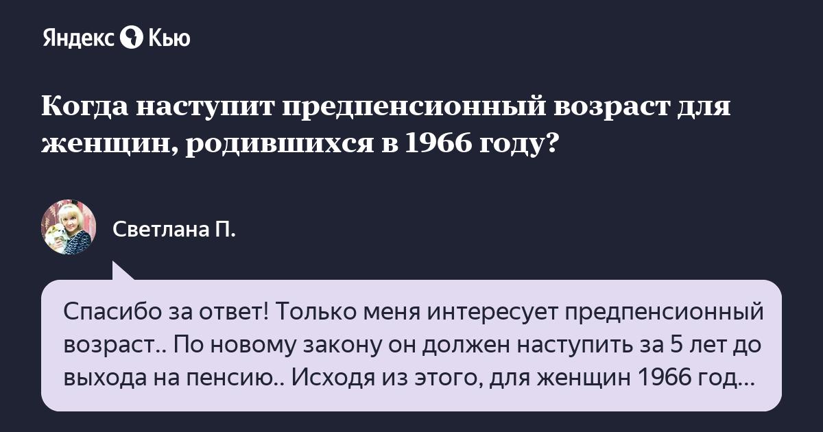 Предпенсионный возраст в 2021 для женщин 1971 года рождения пенсионный фонд чр личный кабинет