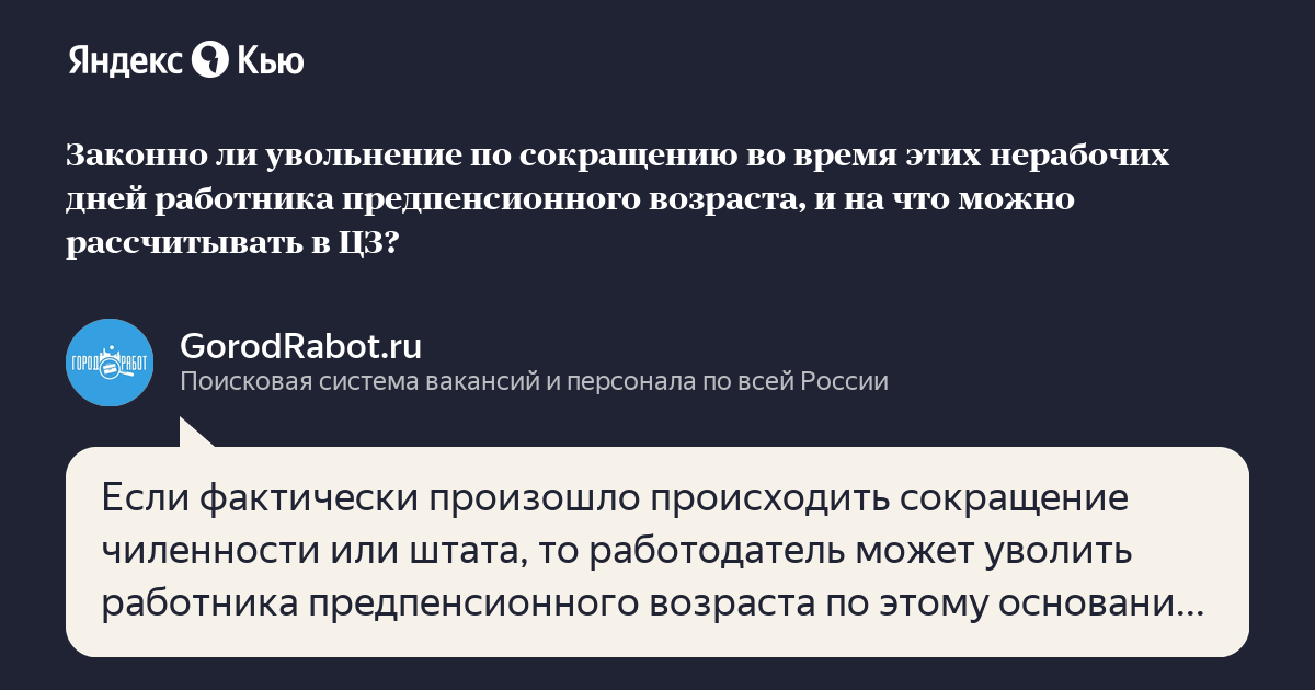 Предпенсионного или возраста как правильно предпенсионного сайт госуслуги пенсионного фонда россии официальный сайт личный кабинет