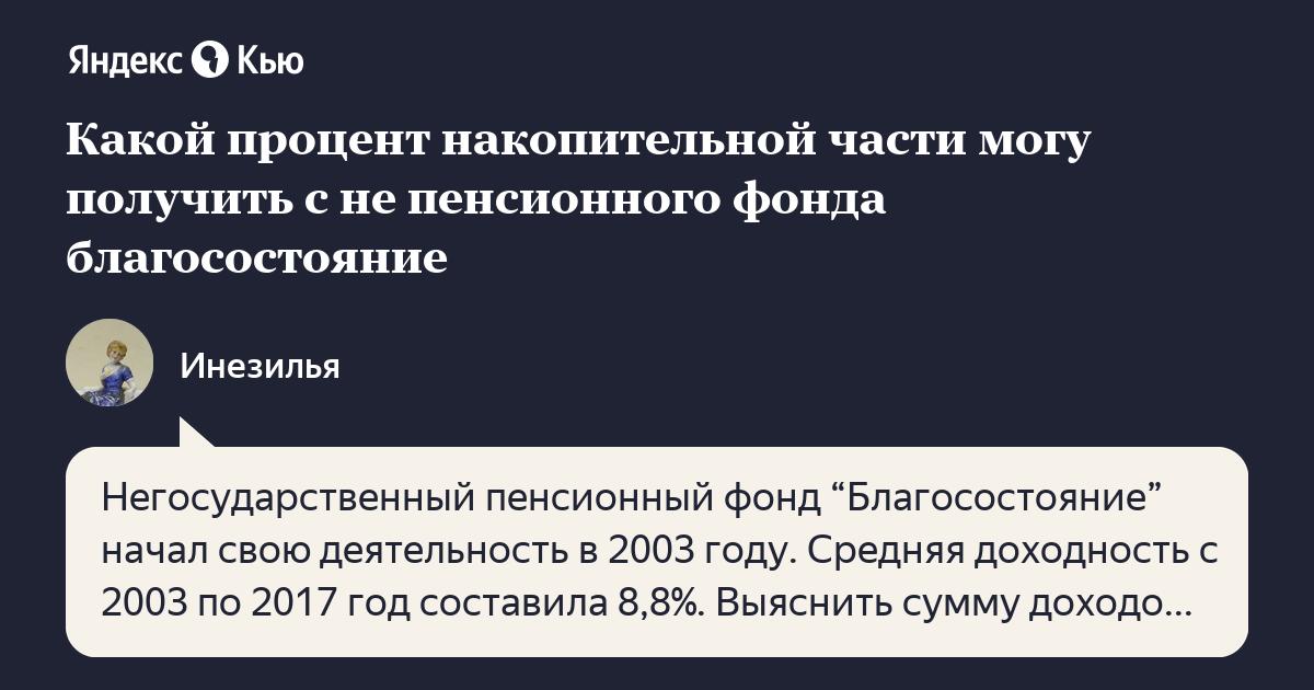 Какой процент пенсионного вклада потребительская корзина красноярский край 2021
