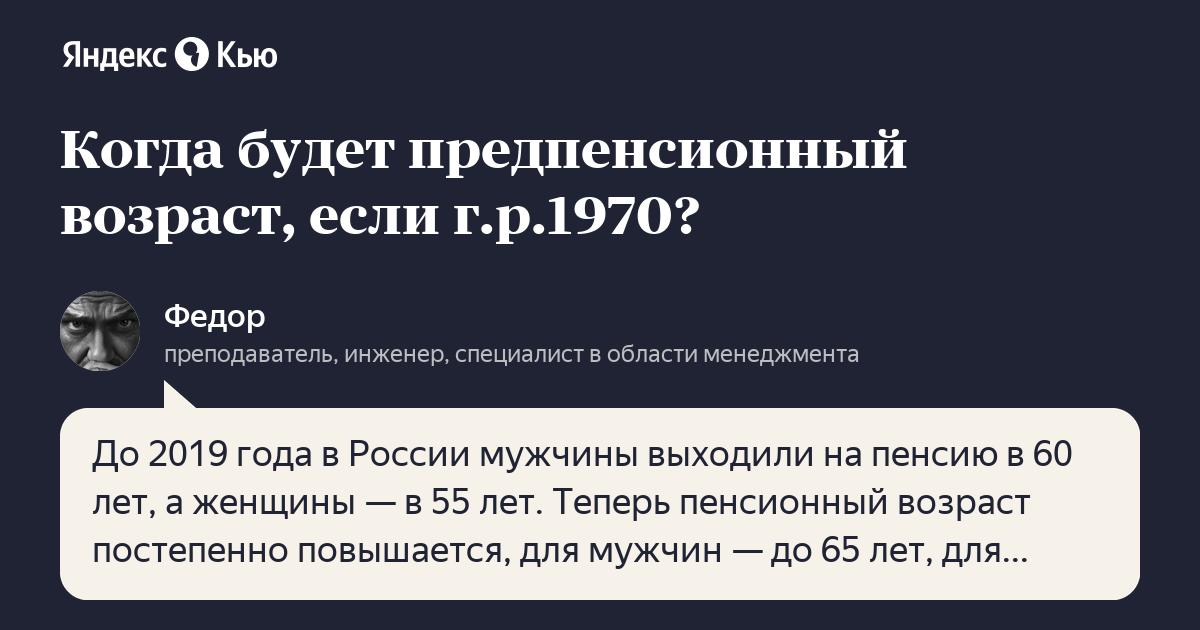 С какого возраста считается предпенсионный возраст у женщин в россии как получить накопления из негосударственного пенсионного фонда при выходе на пенсию в 2021 году