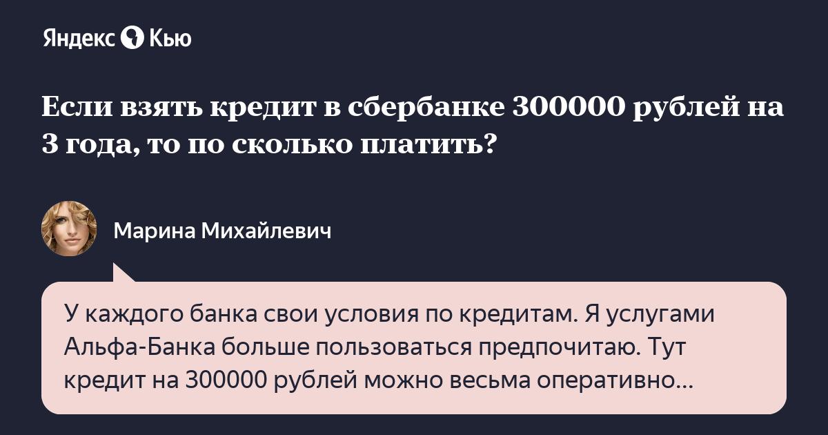 300000 рублей в кредит на 3 года