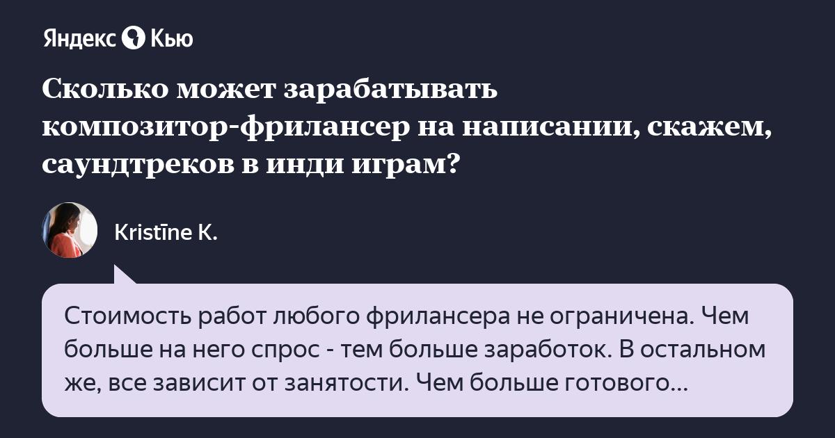 Композитор фриланс работа фрилансер ищу