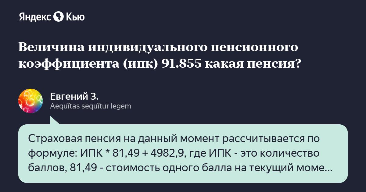 Балла индивидуального пенсионного коэффициента получил вид на жительство в украине пенсия россии как быть