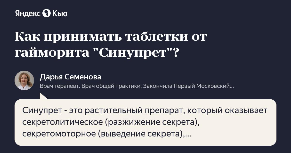 «Как принимать таблетки от гайморита Синупрет?» - Яндекс.Кью